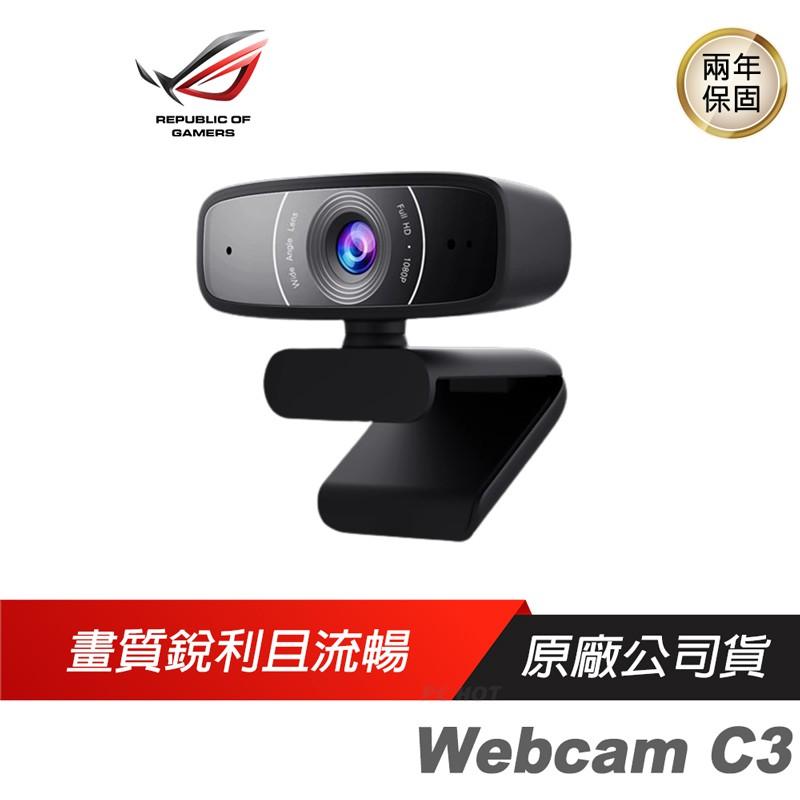 【快速出貨】 ROG Webcam C3 網路攝影機 電腦 視訊鏡頭 視訊頭 USB 1080p FHD 廣視角 ASU