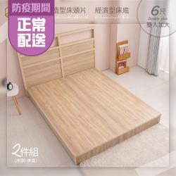 【本木】康憲 現代簡約造型房間二件組 床頭片+床底-雙大6尺