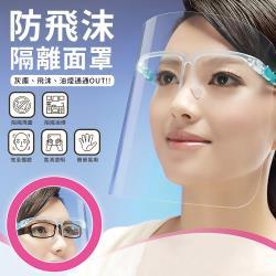 防飛沫油煙護臉面罩(4入)