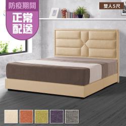 【伊本家居】佩爾 涼感布床組兩件 雙人5尺(床頭片+床底)
