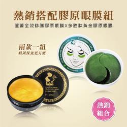 【依洛嘉】熱銷搭配超值眼膜組 蘆薈全效修護膠原眼膜 多胜肽黃金膠原果凍眼膜(兩款一組)