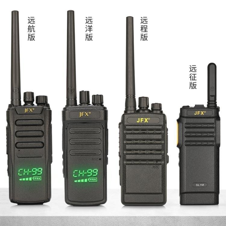 金飛迅大功率對講機手持機戶外機民用50公里無線電台迷你器非一對 NMS 全館免運