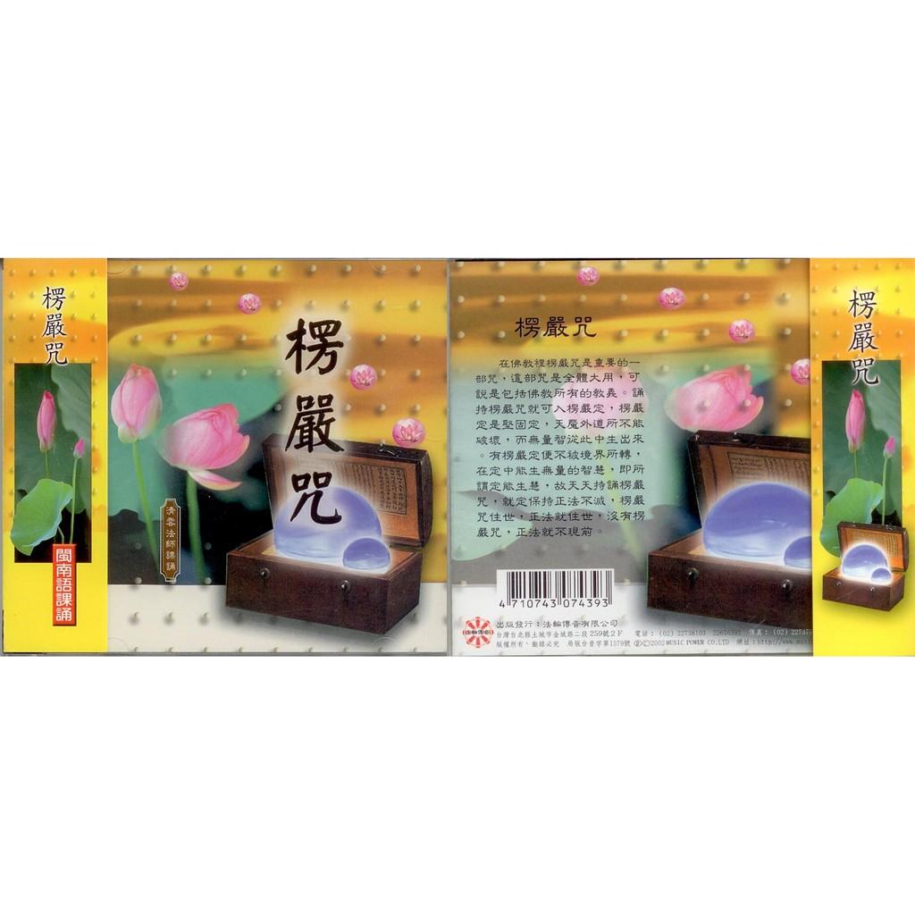 佛經33011 楞嚴咒 閩南語課誦 / CD(福盛購物中心)