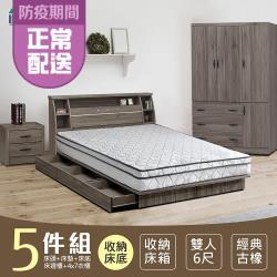 IHouse-群馬 和風收納房間5件組(床頭箱+床墊+六抽收納+邊櫃+4x7衣櫃)-雙大6尺