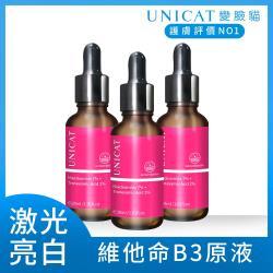 UNICAT 變臉貓 菸鹼胺激光亮白原液30ML X3瓶