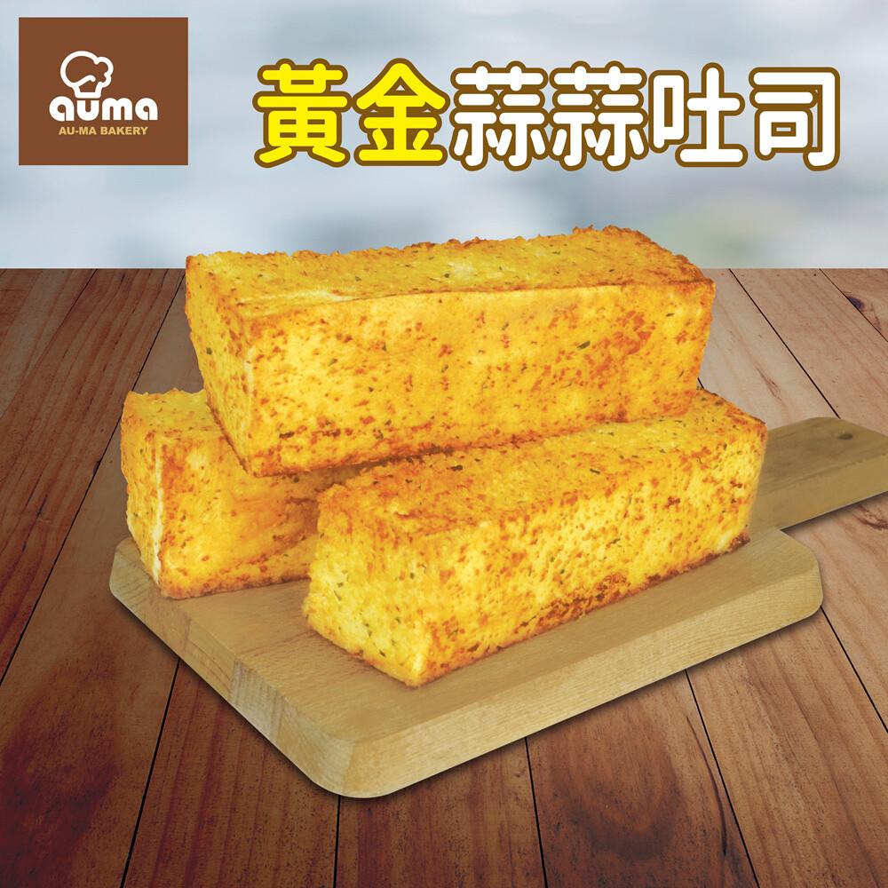奧瑪烘焙黃金蒜蒜吐司6入/包x3