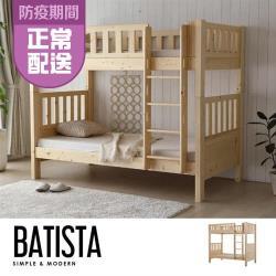 [obis] Batista 簡約風松木雙層床架(實木床架)