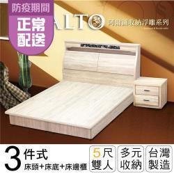 IHouse-阿爾圖 收納浮雕三件式房間組(床頭+床底+床邊櫃)-雙人5尺