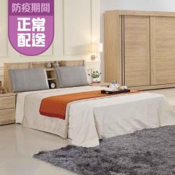 【AT HOME】里約5尺梧桐被櫥雙人床(不含床墊)