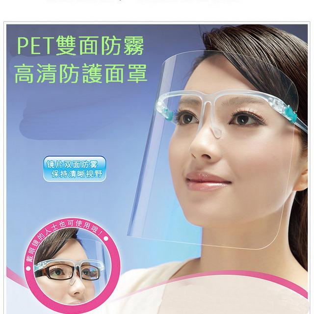 PET雙面防霧高清防護面罩 3入裝