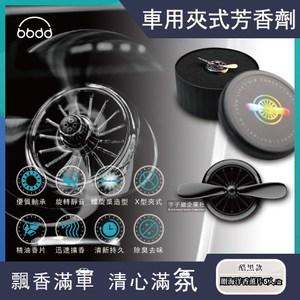任選2盒超值組【bbdd】金屬螺旋槳風扇造型汽車用香氛芳香劑*2盒酷黑(1入/盒)*2盒