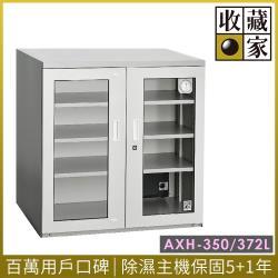 【收藏家】左右門大型電子防潮箱 AXH-350