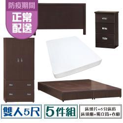 【顛覆設計】房間五件組 床頭片+6分底+獨立筒+床頭櫃+衣櫥(雙人5尺)