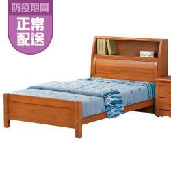 【顛覆設計】查理士3.5尺單人樟木色床箱型床架