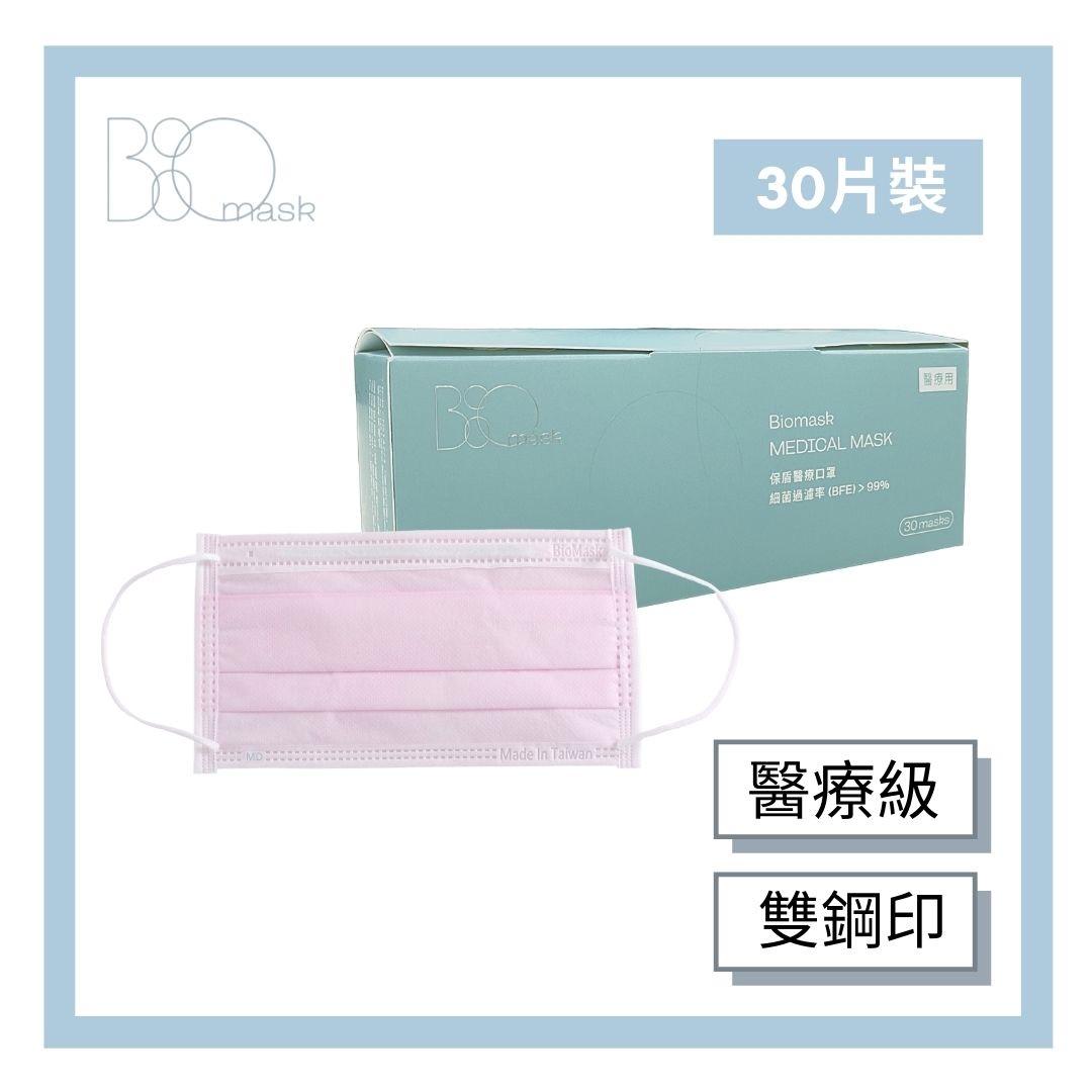 """【雙鋼印】""""BioMask保盾""""醫療口罩(未滅菌)-粉-成人用(30片/盒)"""