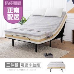 【時尚屋】[BD81]艾馬仕5尺電動雙人床(送頂級獨立筒床墊)BD81-22-5免運費/免組裝/臥室系列
