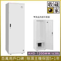 【收藏家】居家收納電子防潮衣櫃 ( 明亮白 ) AHD-1200MW