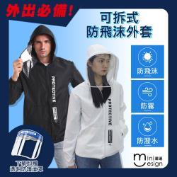 ★【防疫快閃價】↘-送防護面罩★Mini嚴選-可拆面罩防飛沫外套(兩色可選)
