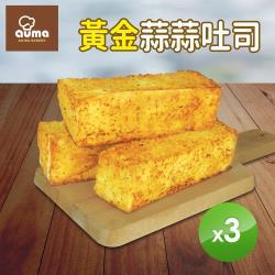 【奧瑪烘焙】黃金蒜蒜吐司6入/包x3