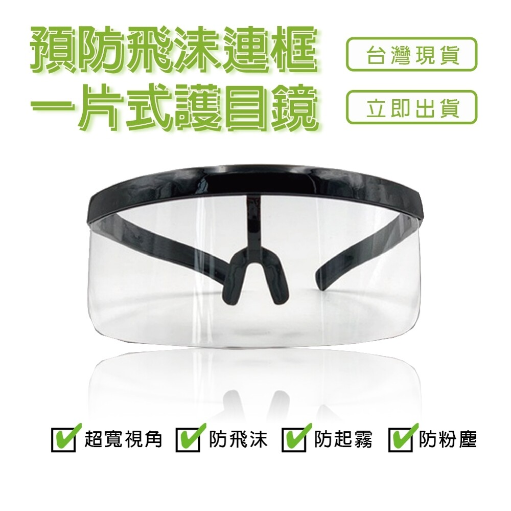 連框一片式護目鏡大量現貨全透明面罩(防飛沫/粉塵/灰塵/油污噴濺) (大人/成人款)