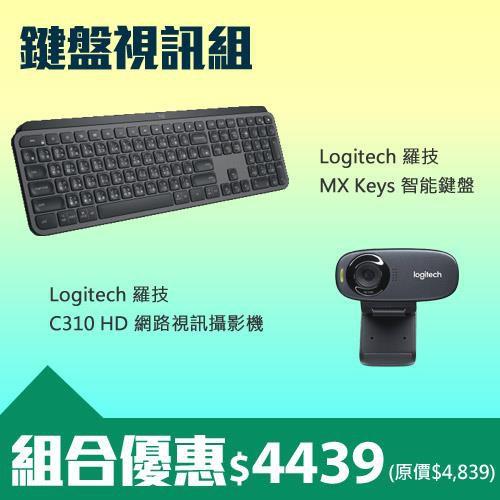 【鍵盤視訊組】羅技 MX Keys 智能鍵盤+C310 HD 網路視訊攝影機