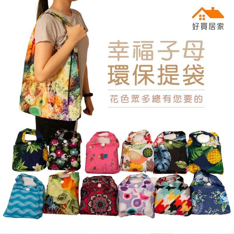 幸福子母 環保提袋【好買居家】加密加厚款 摺疊環保購物袋 環保手提袋 環保袋 可收納 顏色太多 購物袋