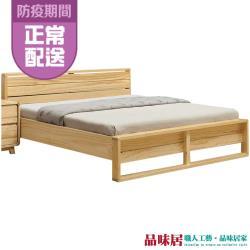 品味居 普利斯 時尚6尺實木雙人加大床台(不含床墊)