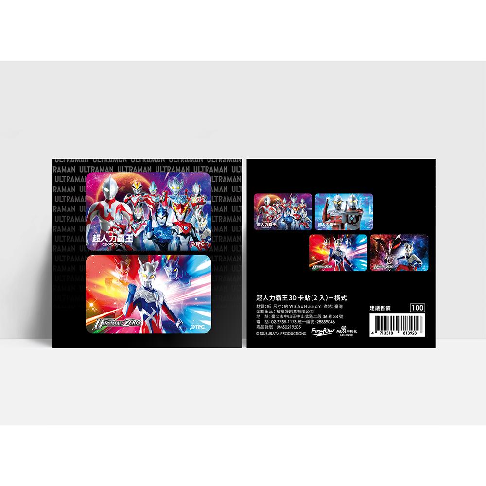 《超人力霸王》3D卡貼(2入)-橫式