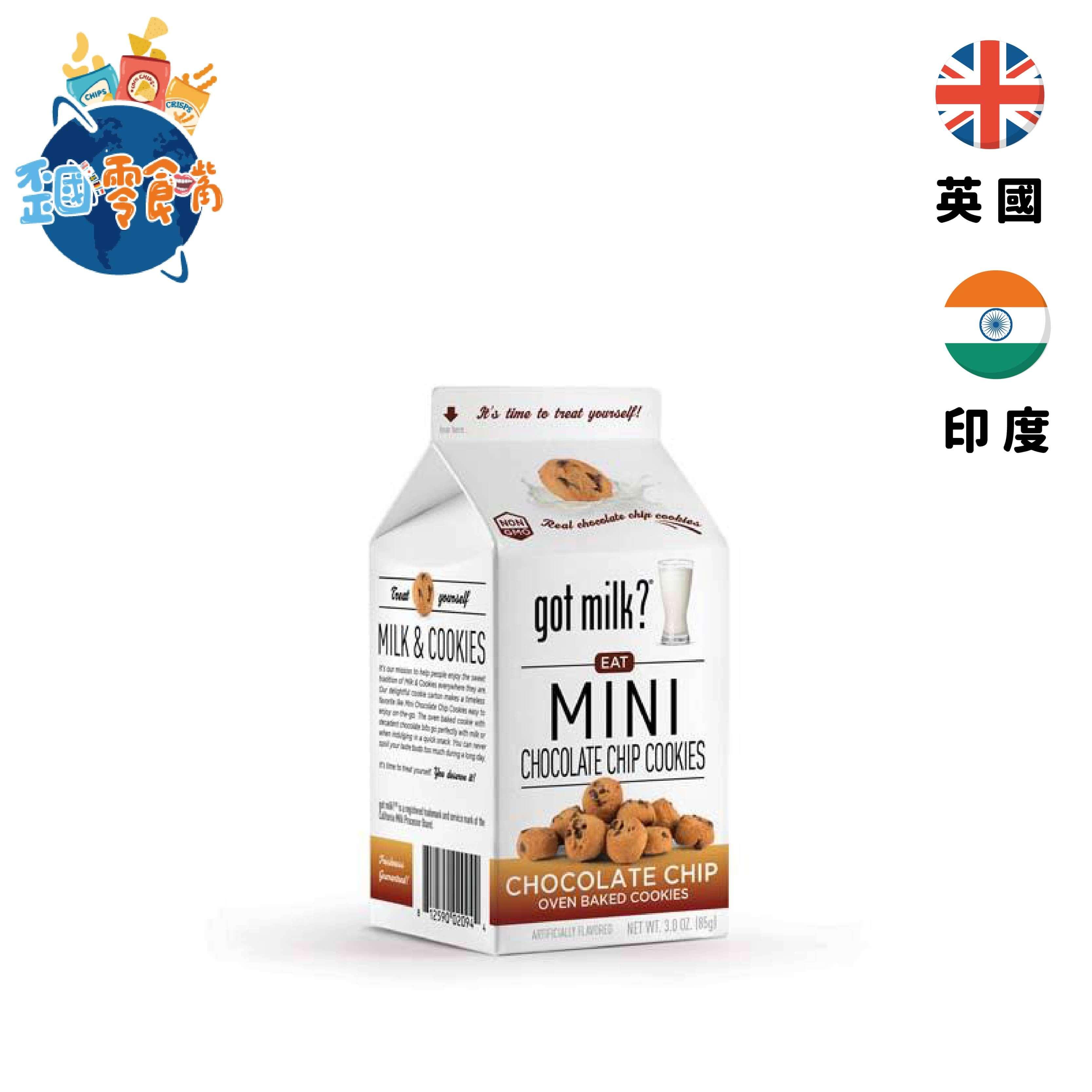 【英國/印度】Got Milk?牛奶盒迷你巧克力脆片餅乾85g(效期至:2021/08/13)