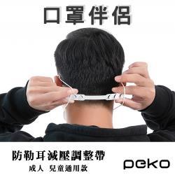【PEKO】口罩神器三段式防勒耳減壓延長調整帶 頭帶式口罩配件2入組(黑色/白色)