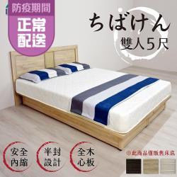 IHouse-千葉 半封防撞木心板床底-雙人5尺
