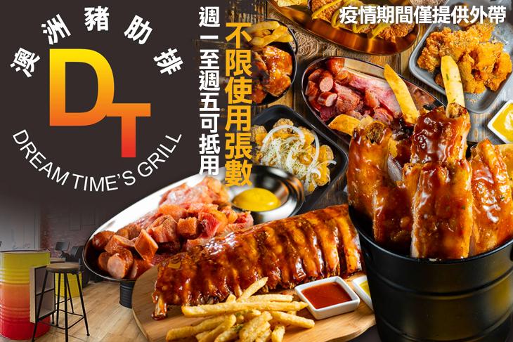 【台中】DT澳洲豬肋排 #GOMAJI吃喝玩樂券#電子票券#美食餐飲