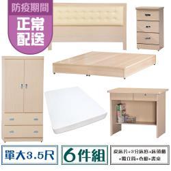 【顛覆設計】房間六件組 皮面床頭片+3分底+獨立筒+床頭櫃+衣櫥+書桌(單大3.5尺)