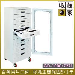 【收藏家】多功能抽屜式萬用型防潮收納櫃 GD-1000