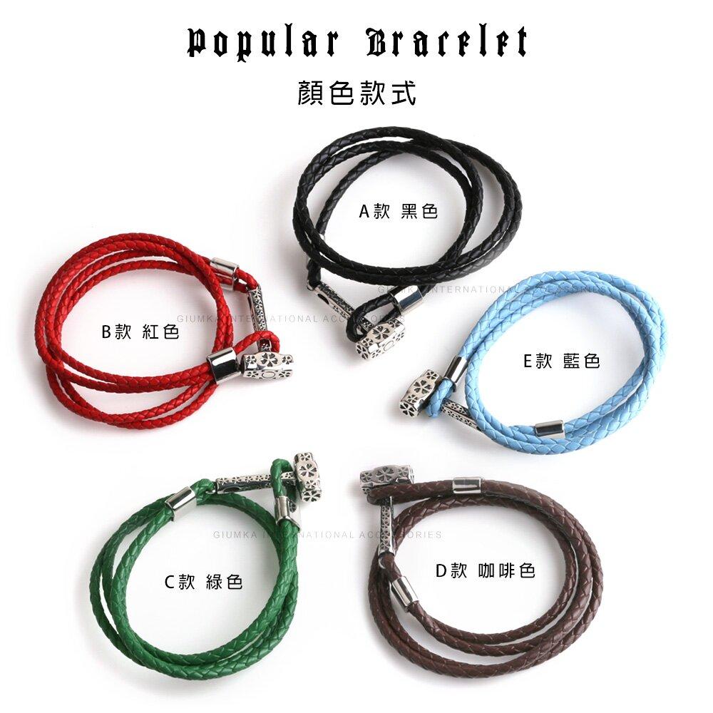 GIUMKA層次編織皮革手環手鍊 白鋼花紋榔頭 單條價格 MH08029