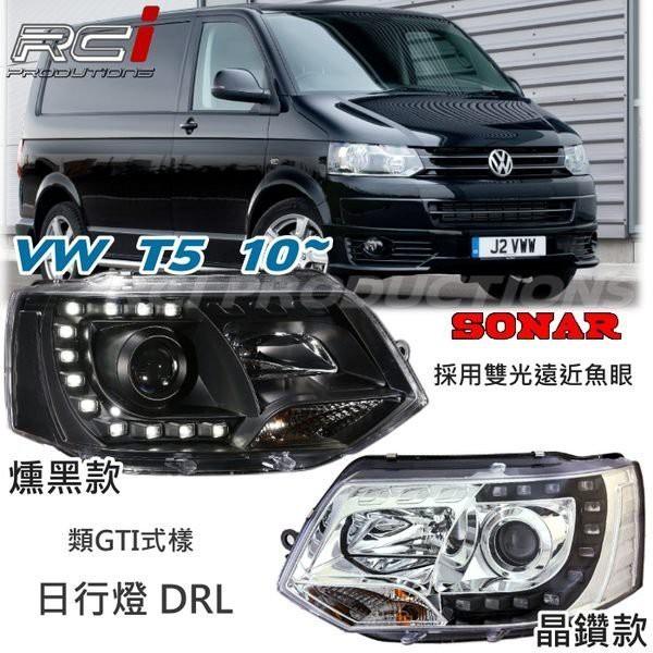 福斯 VW T5 Caravelle 2010-2014 含馬達 遠近 魚眼 大燈組