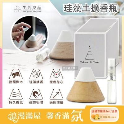 生活良品 富士山火山造型磁鐵櫸木珪藻土香氛擴香瓶(含頂級植萃香氛精油5ml)