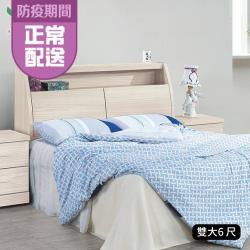 【伊本家居】白梣木收納床頭箱 雙人加大6尺
