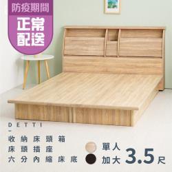 【本木】黛蒂 20cm收納插座房間二件組-單大3.5尺 床頭+內縮加厚床底