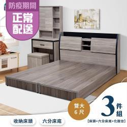 IHouse-香奈兒 觸控燈光房間3件組(床頭箱+6分底+化妝台)-雙大6尺
