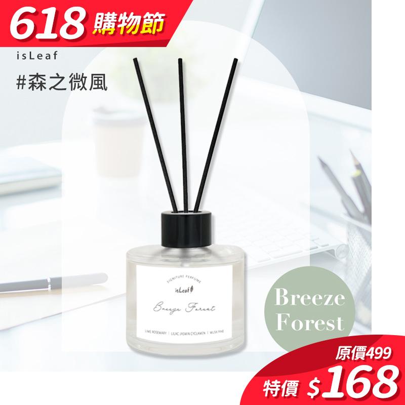 【618】韓國isLeaf 簡約居家擴香瓶130ml 森之微風Breeze Forest