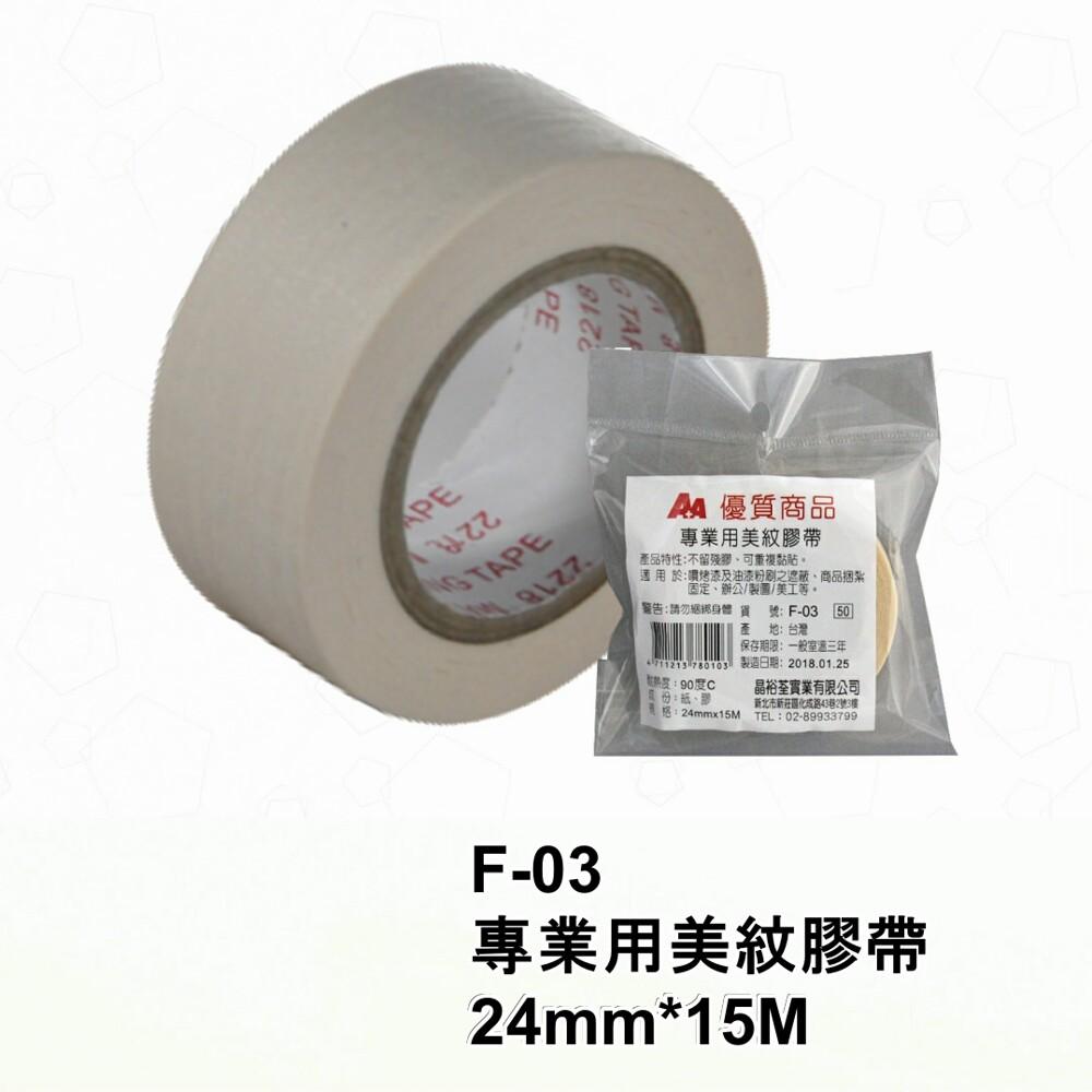 [宜樺生活 ] 專業用美紋膠帶 24mm*15m 耐熱80不留殘膠可重覆黏貼 商品主料號