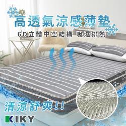 KIKY MIT透氣6D可水洗涼感床墊 雙人加大6尺(床墊一入)