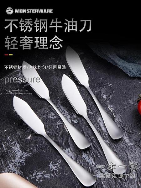 黃油刀 不銹鋼牛油刀西餐抹油刀創意款餐具多用途果醬奶油抹醬刀黃油刀