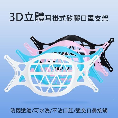 3d立體支撐矽膠口罩支架 防悶透氣/防汗/不貼臉/不沾口紅/可水洗/避免口鼻接觸