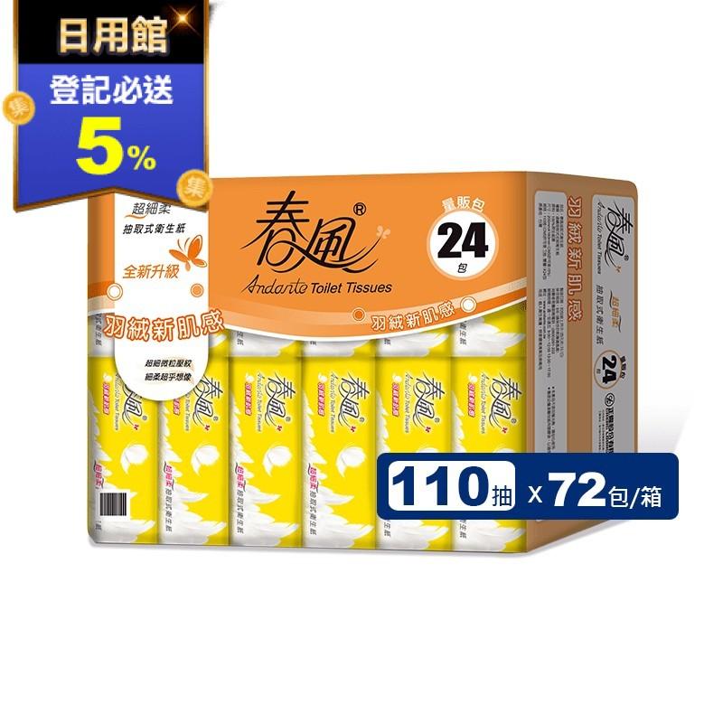 【春風】超細柔抽取式衛生紙110抽x24包x3串(114506)