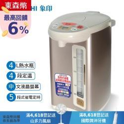 象印 4L四段保溫設定 電動給水熱水瓶 CD-WBF40