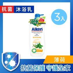 Aiken艾肯 抗菌沐浴乳(提振活化)-薄荷精華x3