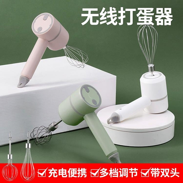 打蛋器家用小型無線充電式打發奶油器蛋糕烘焙電動打發攪拌機 科炫數位