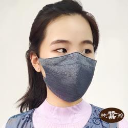 【岱妮蠶絲】時尚立體透氣蠶絲口罩-灰藍2入組(SYM0ZF03)